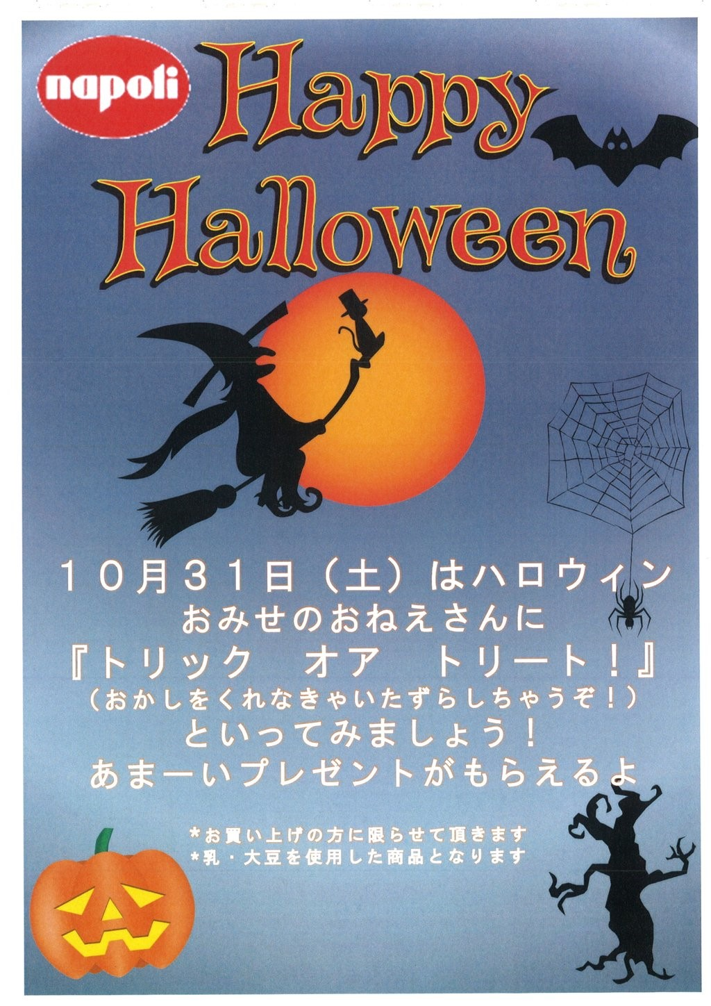 「SAY TRICK OR TREAT」キャンペーン