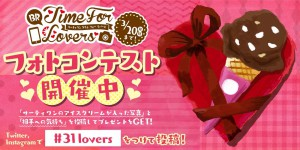 「Time for Lovers」キャンペーン